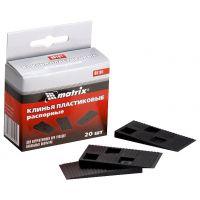 Клинья пластиковые распорные для корректировки при укладке напольных покрытий, 20 шт Matrix - 88101