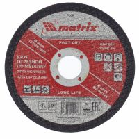 Круг отрезной по металлу, 125 х 2,5 х 22,2 мм Matrix - 74338