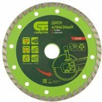 Диск алмазный, отрезной Turbo, 150 х 22,2 мм, сухая резка Сибртех - 731327