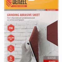 Шлифлист на бумажной основе, P 40, 230 х 280 мм, 5 шт, латексный, водостойкий Denzel - 75601