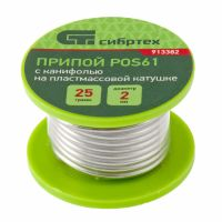 Припой с канифолью, D 2 мм, 25 г, POS61, на пластмассовой катушке Сибртех - 913382