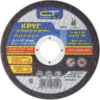 Круг отрезной по металлу, 115 х 1,6 х 22,2 мм Сибртех - 74311