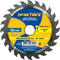 Диск пильный по дереву Практика Мастер 030-405 190х30/20/16 мм 24 зуба