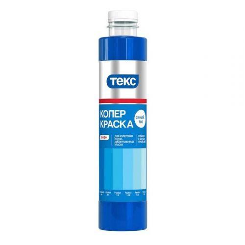 Колер-краска Текс Профи №06 синяя 0,75 л