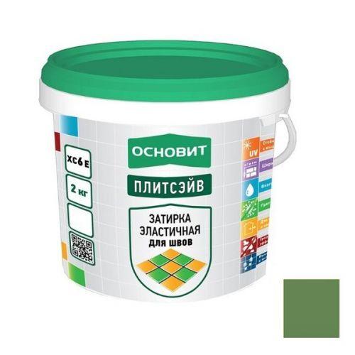 Затирка эластичная для швов Основит Плитсэйв XC6 Е тёмно-зелёная 2 кг