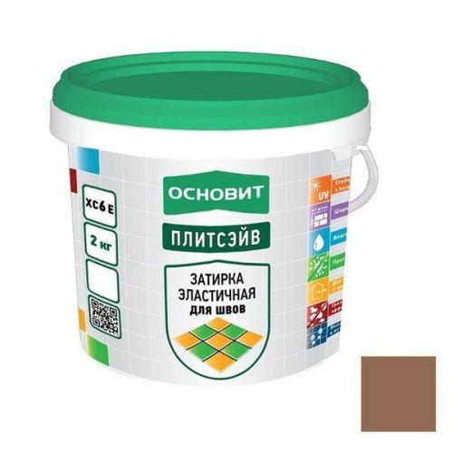 Затирка эластичная для швов Основит Плитсэйв XC6 Е светло-коричневая 2 кг