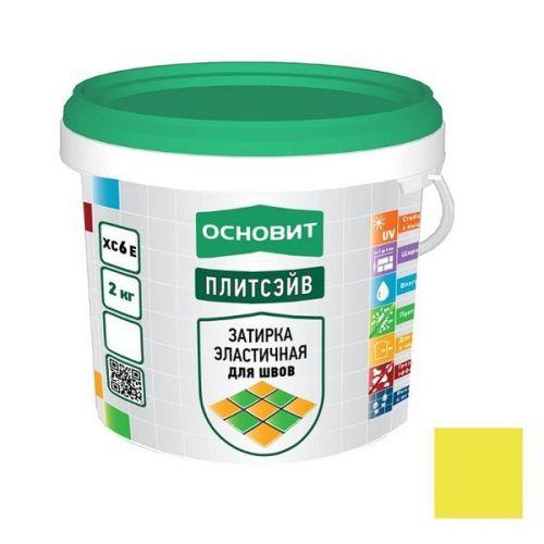 Затирка эластичная для швов Основит Плитсэйв XC6 Е Лимонная 2 кг