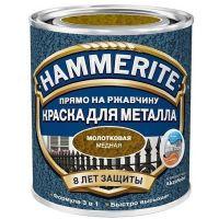 Краска по ржавчине Hammerite молотковая медная 0,75 л