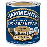 Краска по ржавчине Hammerite гладкая глянцевая золотистая 0,75 л