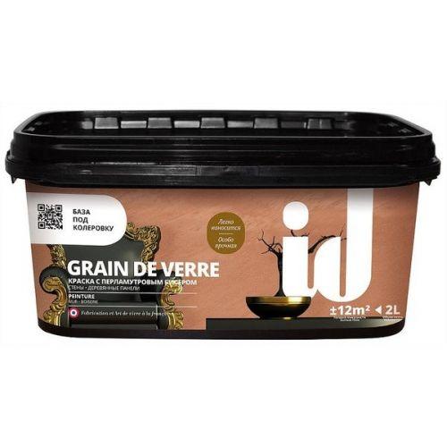 Краска декоративная ID Grain de Verre с бисером 2 л