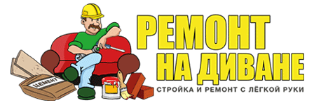 remontnadivane.ru